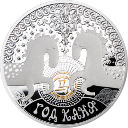 Year of The Horse - Belarus Proof 2013